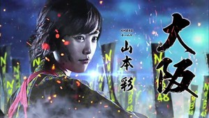 AKB48 6th Senbatsu Sousenkyo