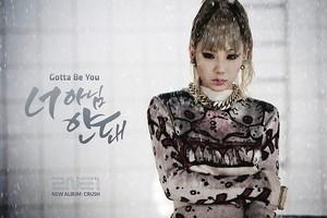 CL - Gotta be 당신