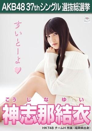 Kojina Yui 2014 Sousenkyo Poster