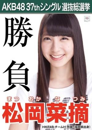 Matsuoka Natsumi 2014 Sousenkyo Poster