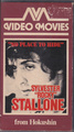 No Place To Hide - sylvester-stallone photo