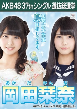 Okada Kanna 2014 Sousenkyo Poster