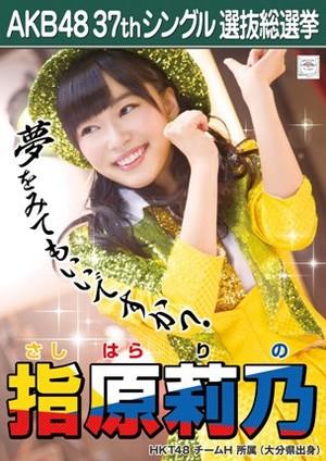 Sashihara Rino 2014 Sousenkyo Poster