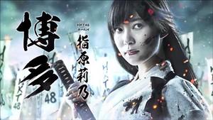 Sashihara Rino 6th Senbatsu Sousenkyo