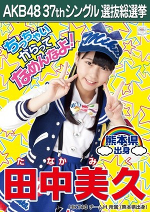 Tanaka Miku 2014 Sousenkyo Poster
