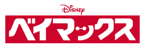 Big Hero 6 Japanese logo