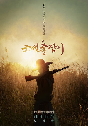 Gunman in Joseon / The Joseon Shooter