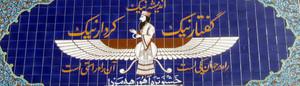 Iranian आदर्श वाक्य