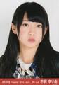 Kizaki Yuria - AKB48 Theater 2014 June