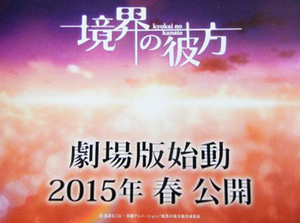 Kyoukai no Kanata Movie - Spring 2015