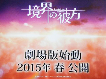 Kyoukai no Kanata wallpaper possibly containing a sign titled Kyoukai no Kanata Movie - Spring 2015