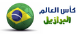 World Cup Brazil 2014 كأس العالم  - world-cup-brazil-2014 photo