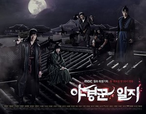 'The Night Watchman' posters