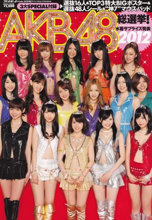 AKB48 Sousenkyo! Mizugi Surprise Happyou