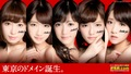 AKB48 .tokyo cm