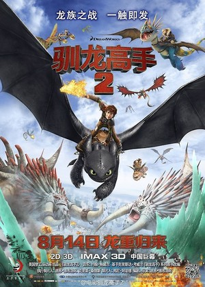 New HTTYD 2 poster