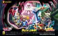 Pokemon XY: the movie - pokemon photo