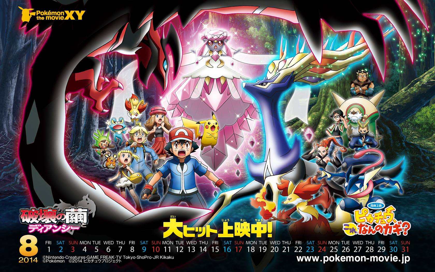 Pokémon Afbeeldingen Pokemon Xy The Movie Hd Achtergrond And