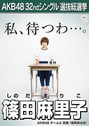 Shinoda Mariko Election Poster