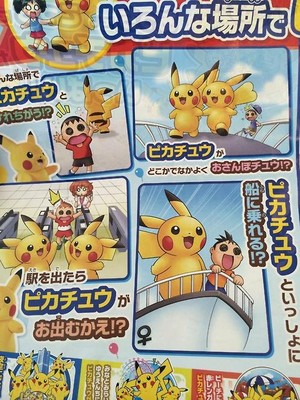 The Great pikachu Outbreak flyers