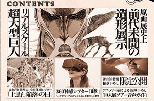 Attack on Titan 3D Exhibition