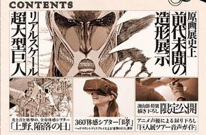 Attack on Titan 3D Exhibition