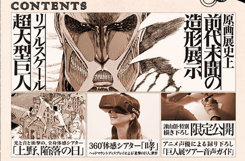 Shingeki no Kyojin (Attack on titan) wallpaper with a newspaper and anime called Attack on Titan 3D Exhibition