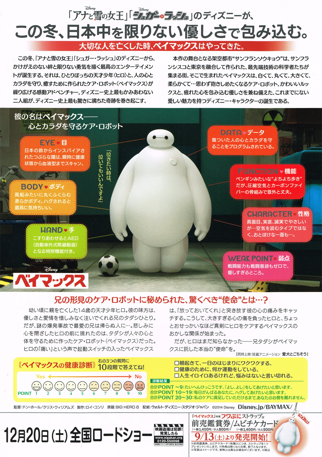 Big Hero 6 Japanese Flyer