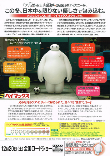 Big Hero 6 Hintergrund probably containing a newspaper titled Big Hero 6 Japanese Flyer