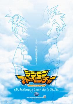 Poster Odaiba araw 14