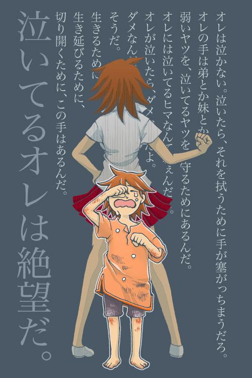 Akane kid self