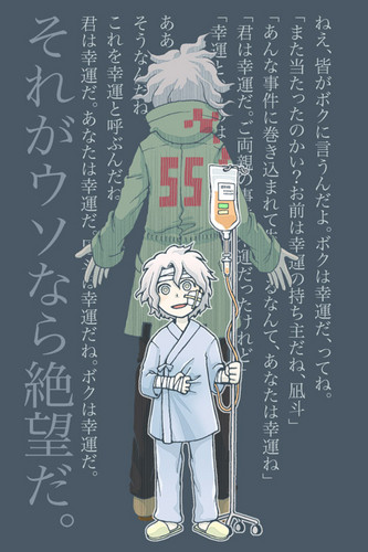 Dangan Ronpa wolpeyper possibly with anime entitled Komaeda kid self