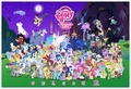 My little pony season 2