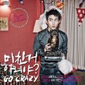 Taecyeon 'Go Crazy' individual teaser image - 2pm photo