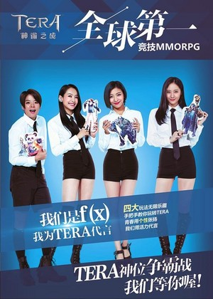 f(x) for tera