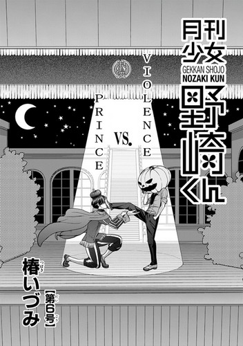 Gekkan Shoujo Nozaki-kun fondo de pantalla probably containing a sign, a diner, and a newspaper called kashima yuu and masayuki hori