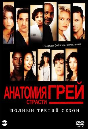 season 3 poster2