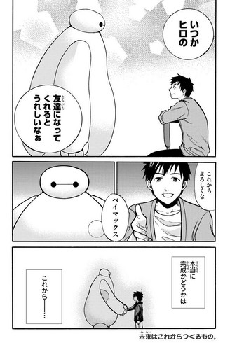 "Big Hero 6 fond d'écran entitled ""Baymax"" manga prévisualiser (ch 0)"