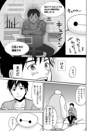 """""""Baymax"""" manga vista previa (ch 0)"""