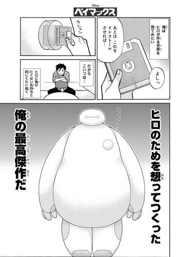 """Big Hero 6 Hintergrund titled """"Baymax"""" Manga Vorschau (ch 0)"""