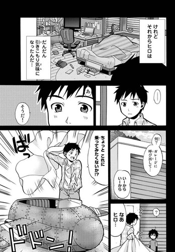 "Big Hero 6 Hintergrund containing a newspaper and Anime titled ""Baymax"" Manga Vorschau (ch 0)"