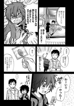 """Baymax"" manga voorbeeld (ch 0)"