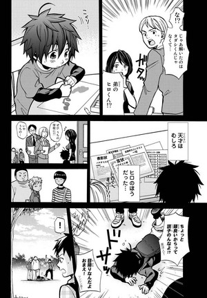 """Baymax"" manga preview (ch 0)"