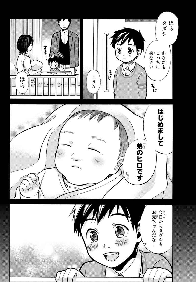 Quot Baymax Quot Manga Preview Ch 0 Big Hero 6 Photo 37669222