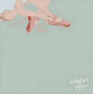 Epik High 8th album 'Shoebox'