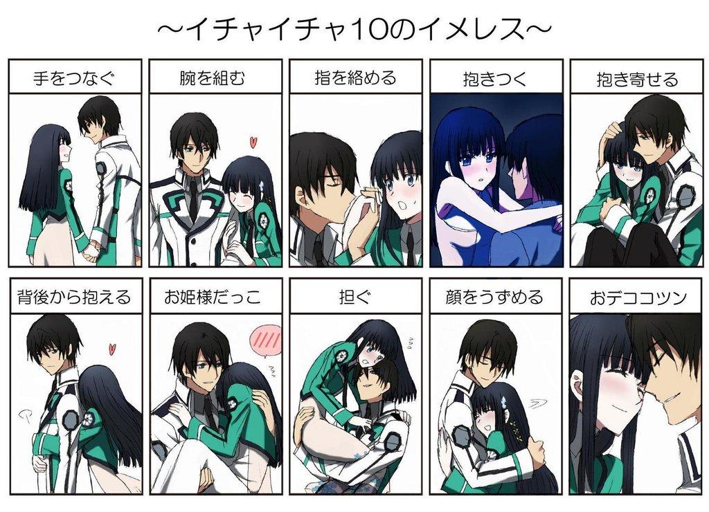 miyuki and tatsuya relationship problems