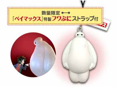 Big Hero 6 Hintergrund titled Japanese Baymax promotion