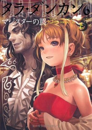 [Volume 6] Japanese cover
