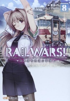 Rail Wars volume 8