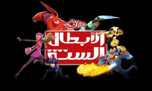 big hero 6 الأبطال الستة
